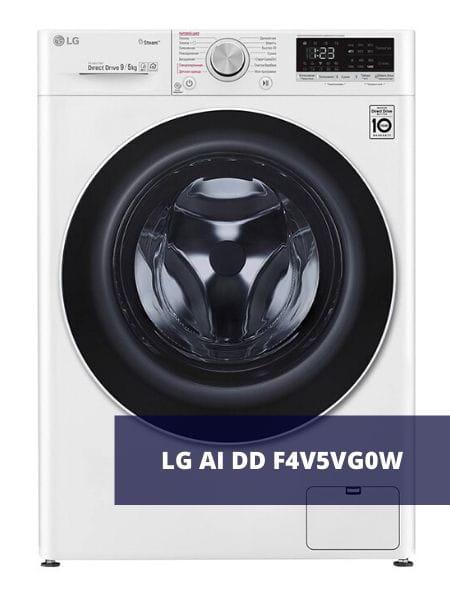 LG AI DD F4V5VG0W