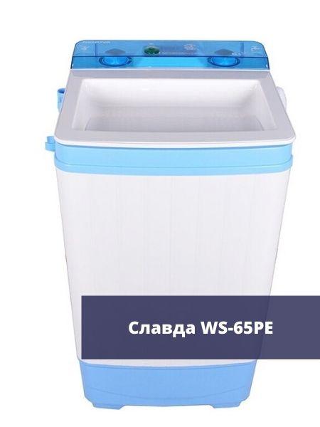 Славда WS-65PE